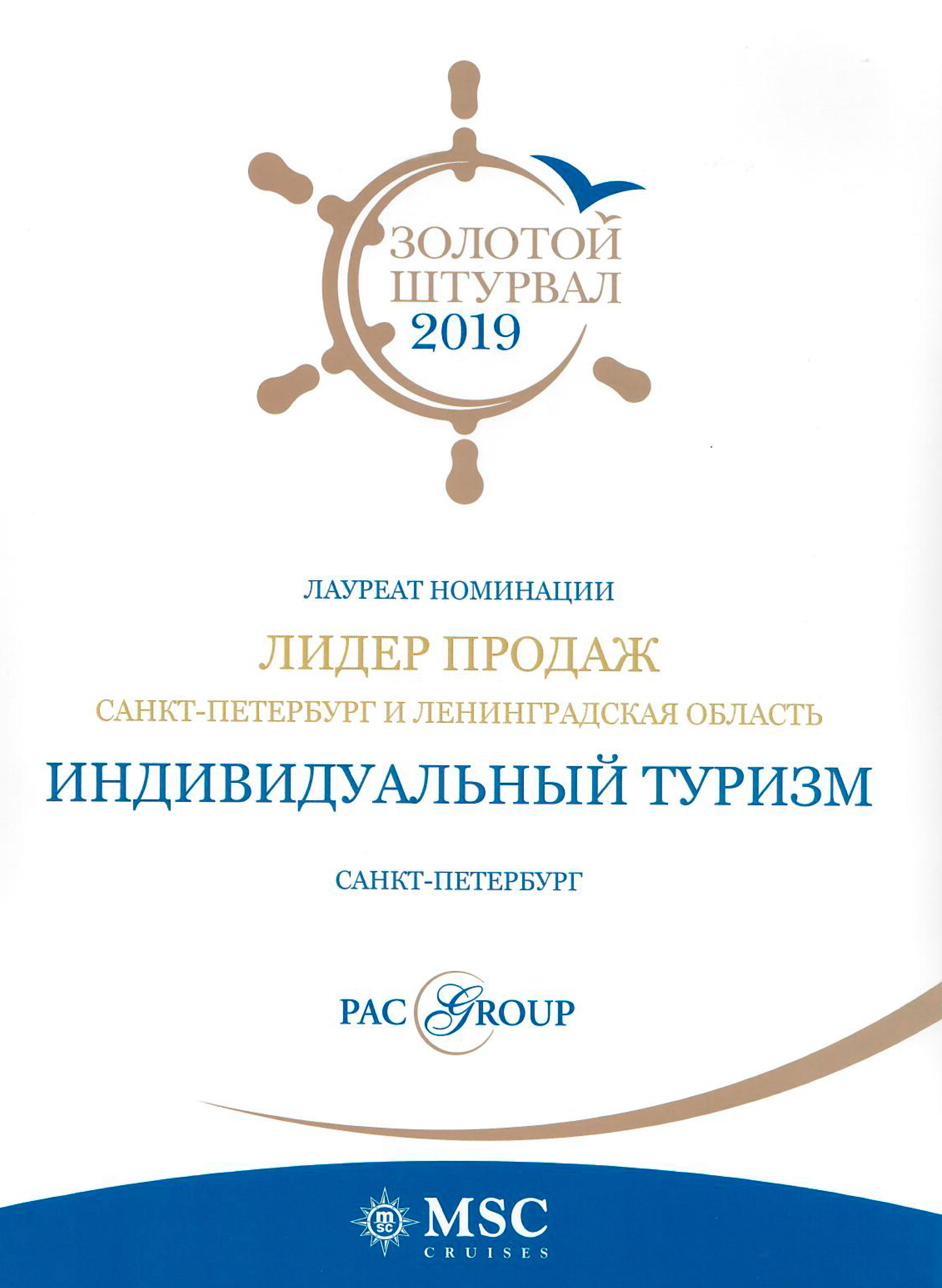 Награждение ООО Индивидуальный туризм PAC Group Золотой штурвал