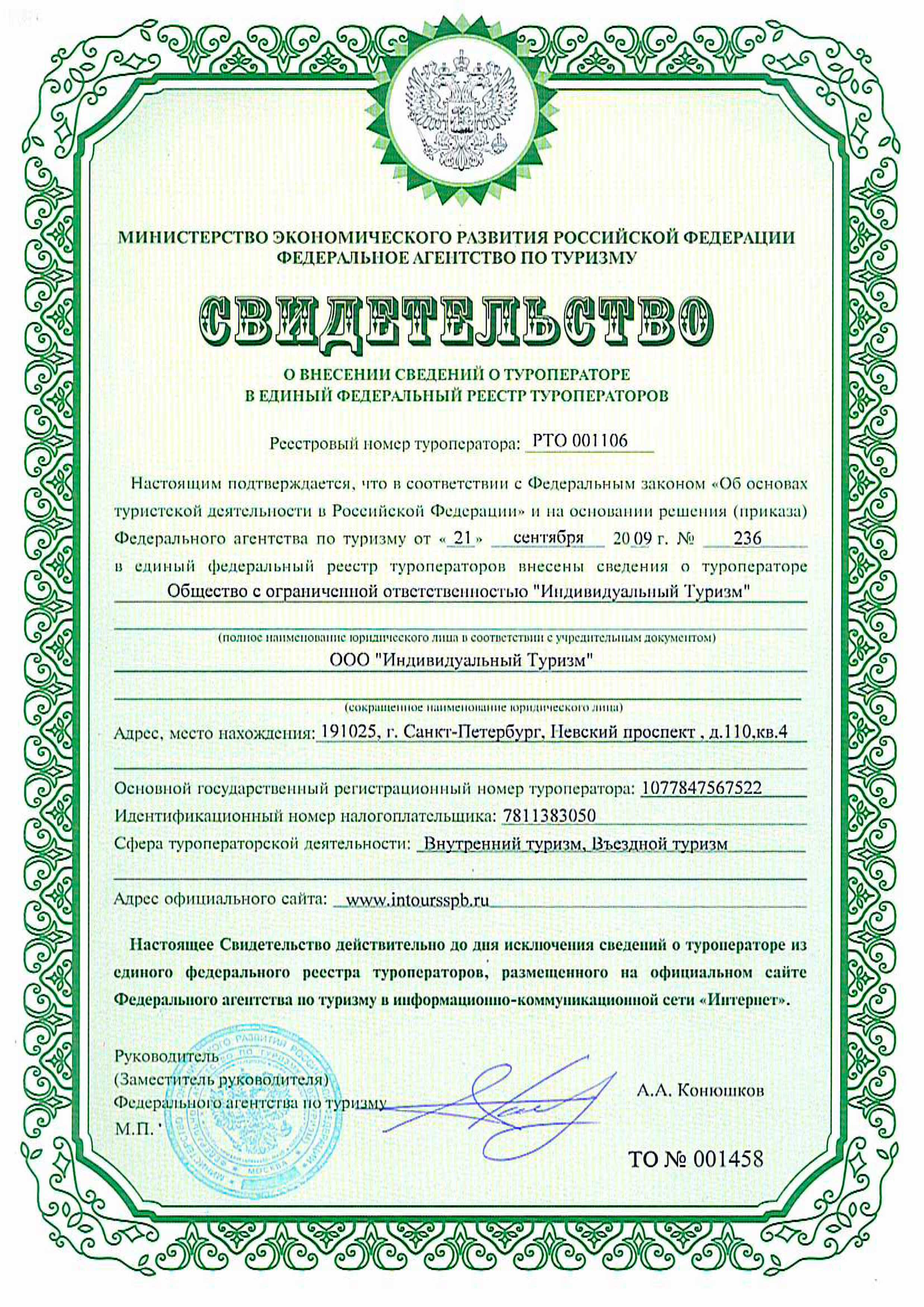 Свидетельство ООО Индивидуальный туризм РТО 001106
